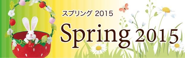 2015spring
